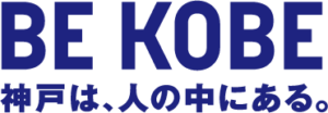 BE KOBE 神戸は、人の中にある。