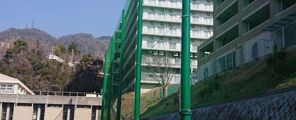 国立大学法人神戸大学鶴甲1防球ネット設置工事